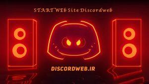 لوگو استارت سایت دیسکورد وب