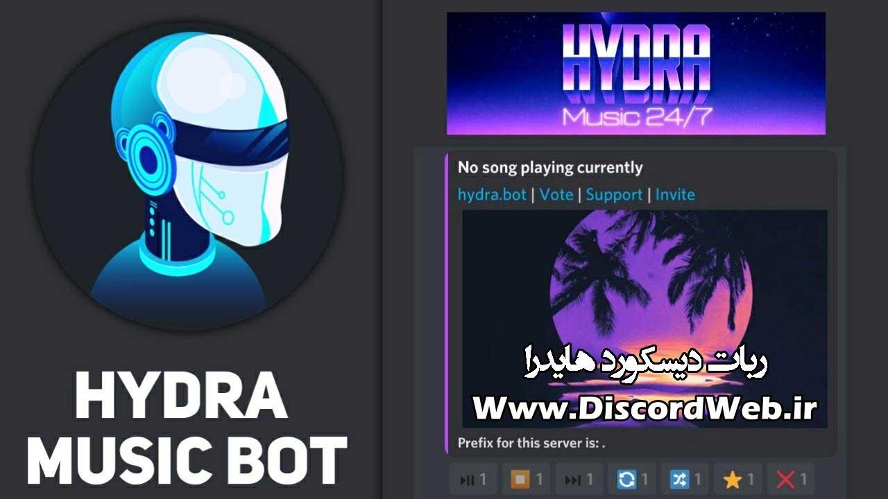 ربات دیسکورد Hydra هایدرا
