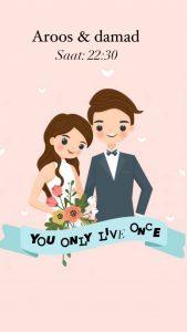 ایونت عروس و داماد سرور دیسکورد YOLO