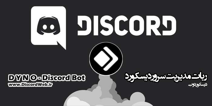 ربات دیسکورد Dyno