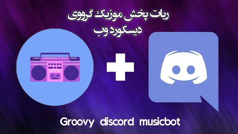 ربات دیسکورد موزیک گرووی Groovy