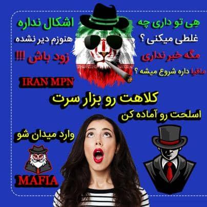 مافیا دیسکورد IRAN MPN